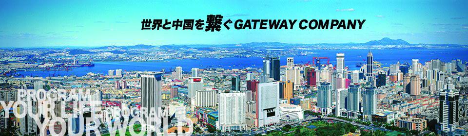 世界と中国を繋ぐGATEWAY COMPANY